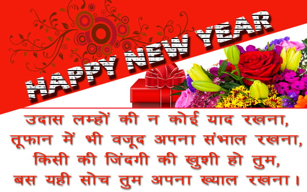नये साल की शायरी | Happy New Year Shayari in Hindi 2019 , Sms Wishes for Girlfriend & boyfriend with images